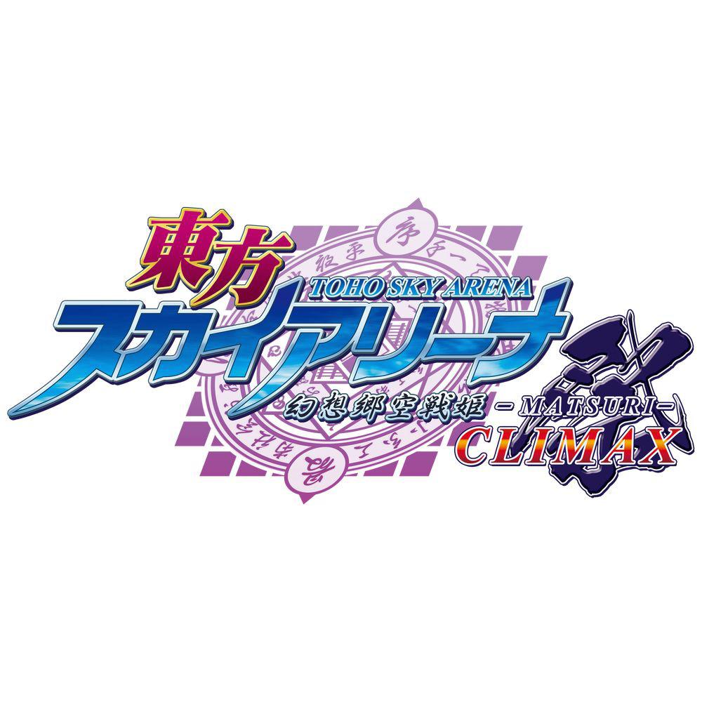 東方スカイアリーナ・幻想郷空戦姫-MATSURI-CLIMAX 限定特装版 【Switchゲームソフト】_1