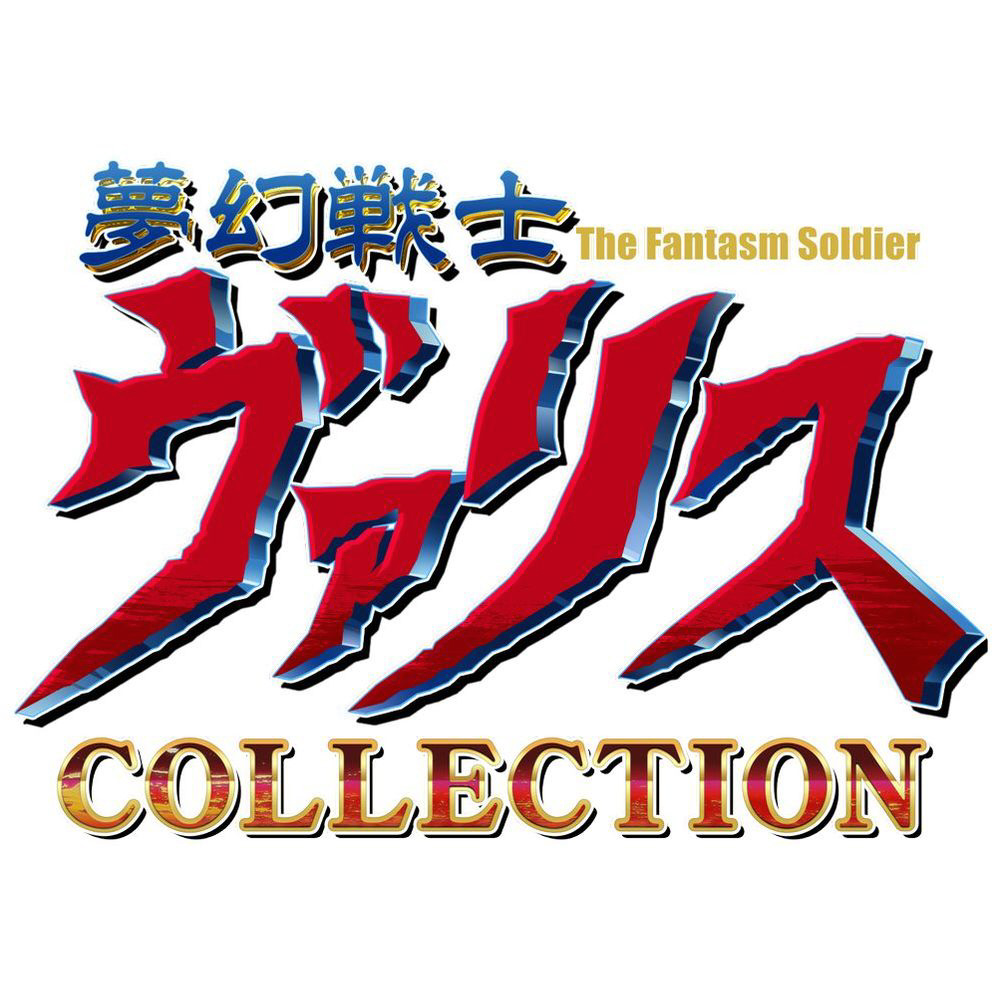 【特典対象】 夢幻戦士ヴァリスCOLLECTION 【Switchゲームソフト】 ◆ソフマップ特典「オリジナルB2タペストリー」_2