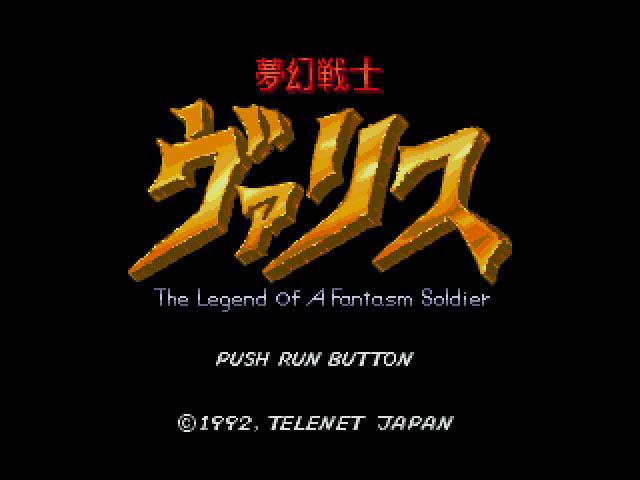 【特典対象】 夢幻戦士ヴァリスCOLLECTION 【Switchゲームソフト】 ◆ソフマップ特典「オリジナルB2タペストリー」_3