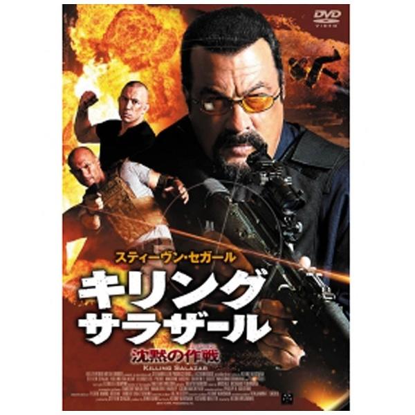 キリング・サラザール 沈黙の作戦 【DVD】   [DVD]