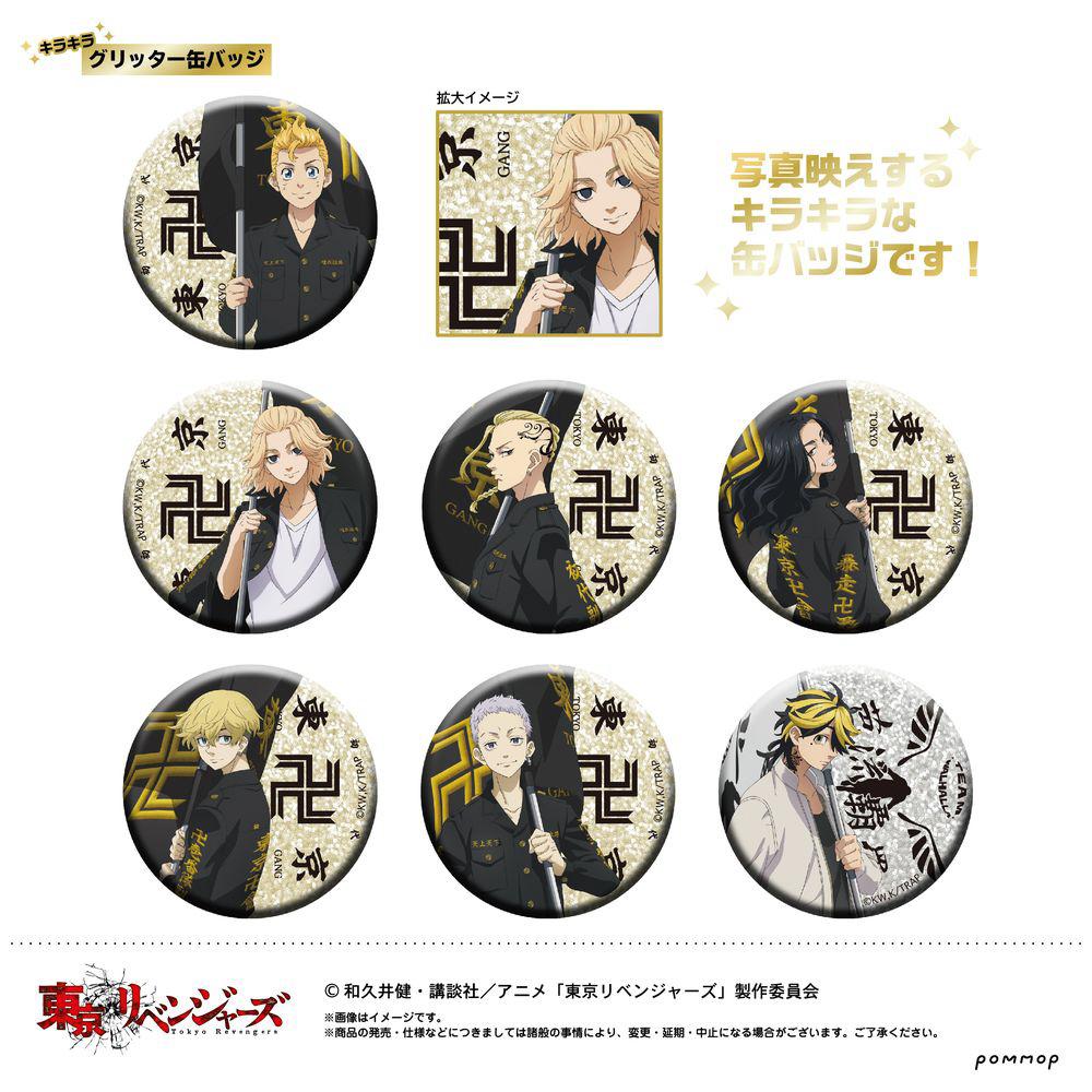 【再販】東京リベンジャーズ 缶バッジコレクション 【単品】_1