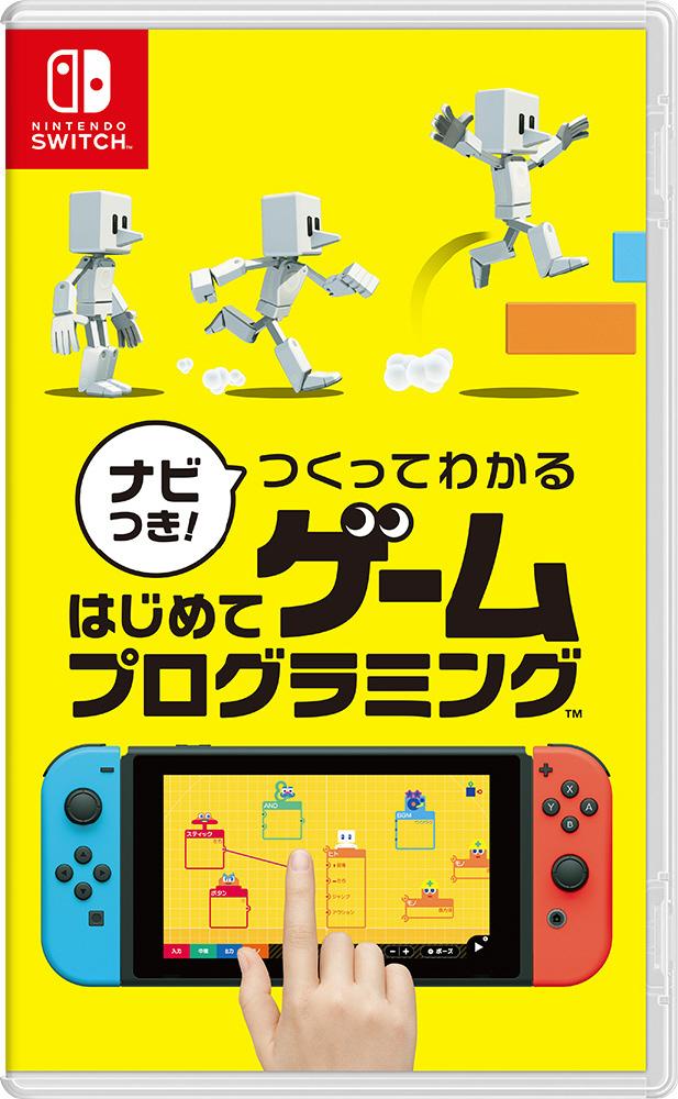 ナビつき! つくってわかる はじめてゲームプログラミング 【Switchゲームソフト】_2