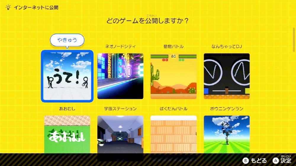 ナビつき! つくってわかる はじめてゲームプログラミング 【Switchゲームソフト】_4