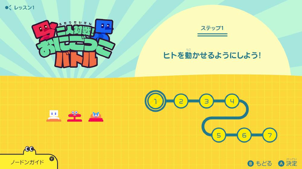 ナビつき! つくってわかる はじめてゲームプログラミング 【Switchゲームソフト】_8