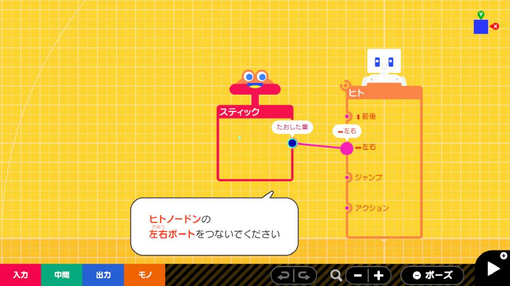 ナビつき! つくってわかる はじめてゲームプログラミング 【Switchゲームソフト】_9