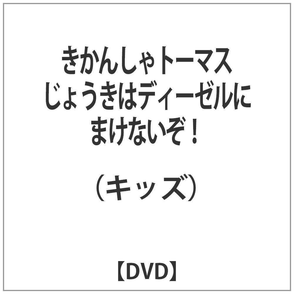 きかんしゃトーマス じょうきはディーゼルにまけないぞ! 【DVD】   [DVD]
