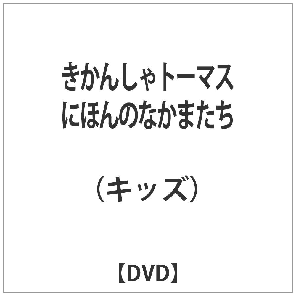 きかんしゃトーマス にほんのなかまたち 【DVD】   [DVD]