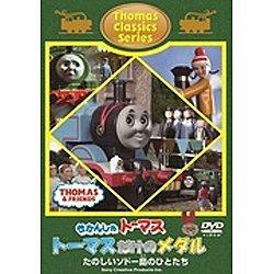 きかんしゃトーマス クラシックシリーズ トーマスだけのメダル 【DVD】   [DVD]