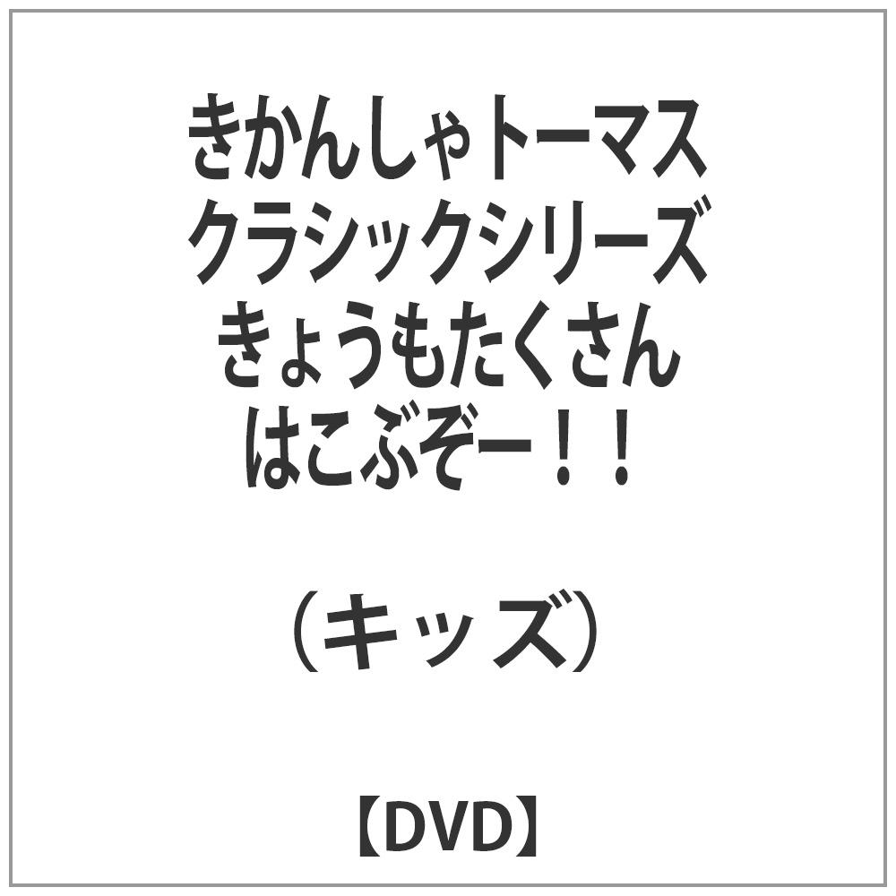 きかんしゃトーマス クラシックシリーズ きょうもたくさん はこぶぞー!! 【DVD】   [DVD]