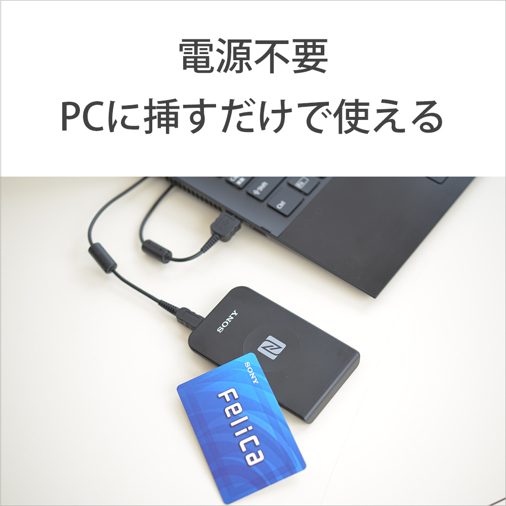 PaSoRi(パソリ) RC-S380(非接触ICカードリーダーライター/USB)_5