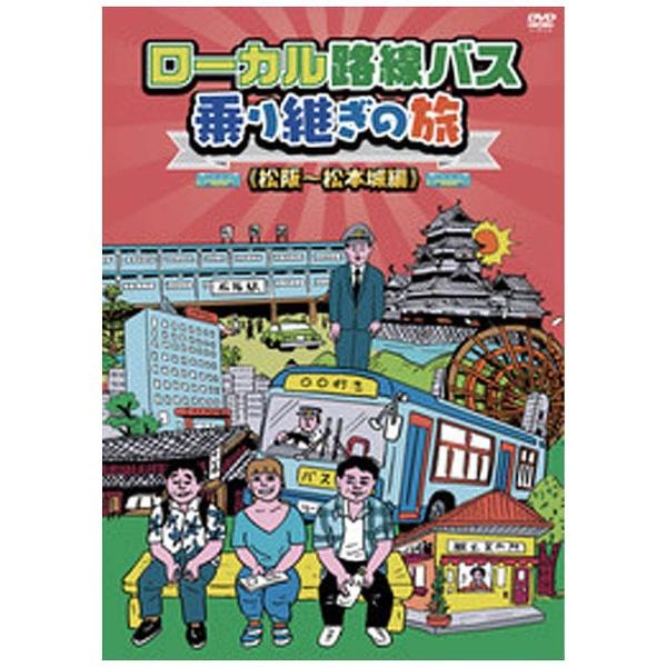 ローカル路線バス乗り継ぎの旅 松阪〜松本城編 【DVD】