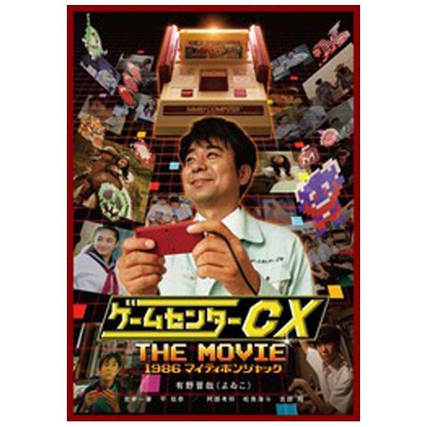 ゲームセンターCX THE MOVIE 1986 マイティボンジャック BD