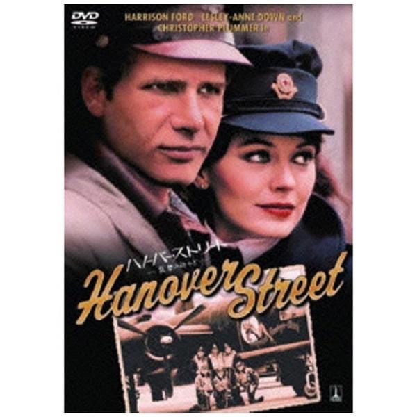 【販売停止】ハノーバー・ストリート - 哀愁の街かど - 【DVD】