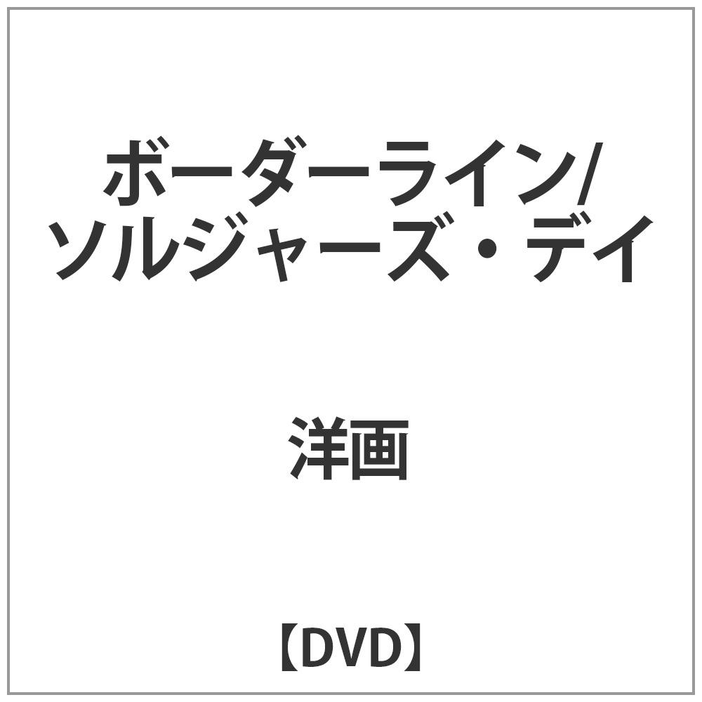 ボーダーライン / ソルジャーズ・デイ DVD
