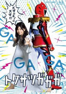 トクサツガガガ Blu-ray BOX BD