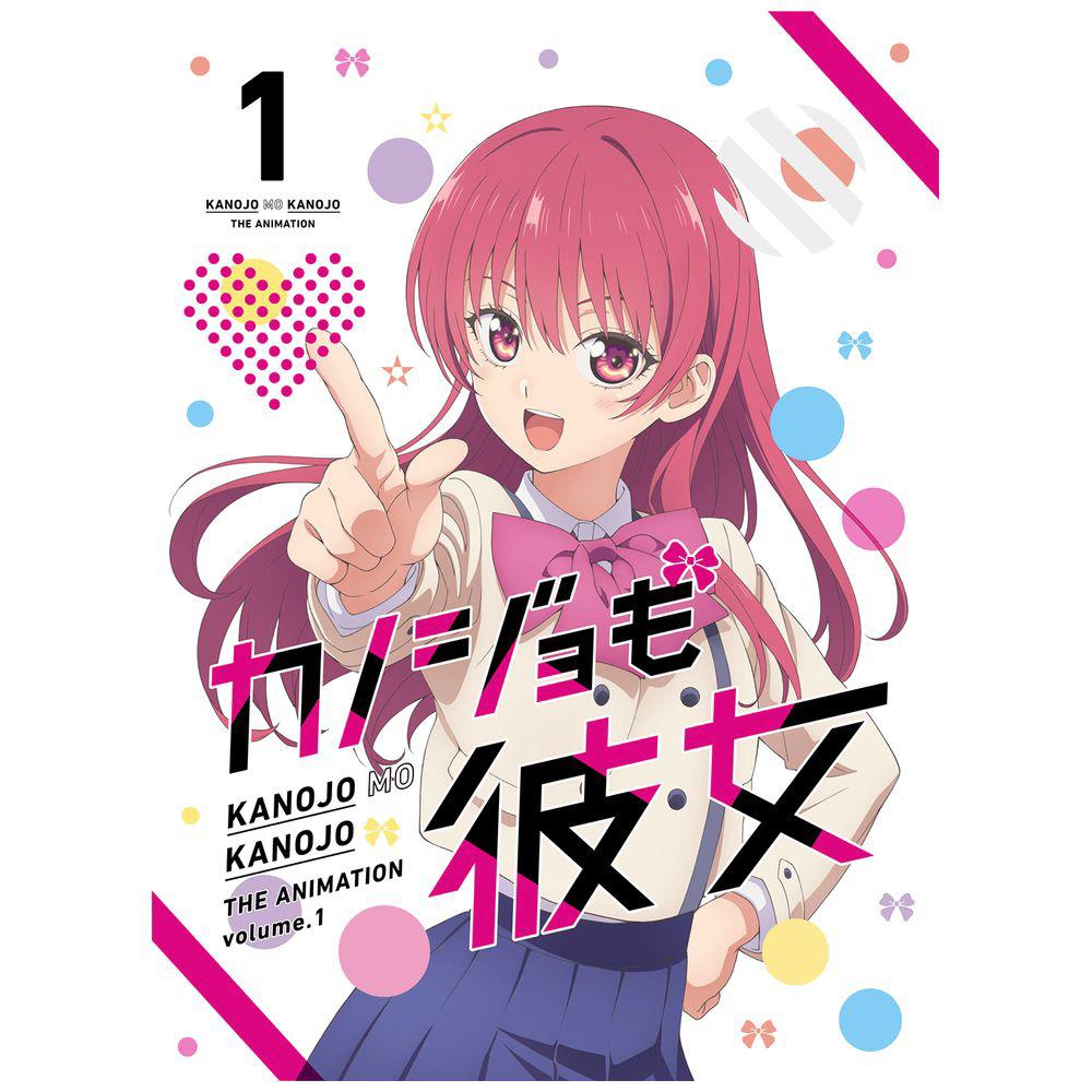 【特典対象】 カノジョも彼女 Blu-ray Vol.1 BD ◆ソフマップ・アニメガ全巻購入特典「B2タペストリー」◆ドットコム限定全巻予約抽選特典あり