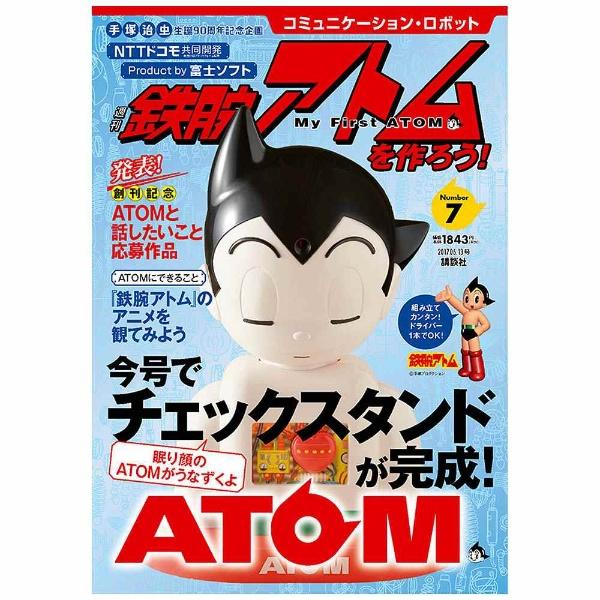 コミュニケーション・ロボット 週刊 鉄腕アトムを作ろう! 2017年 7号 6月13日号 【書籍】