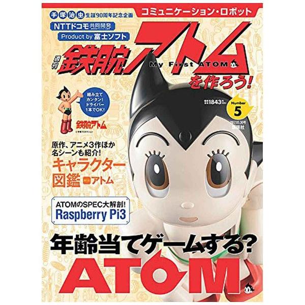 コミュニケーション・ロボット 週刊 鉄腕アトムを作ろう! 2017年 5号 5月30日号 【書籍】