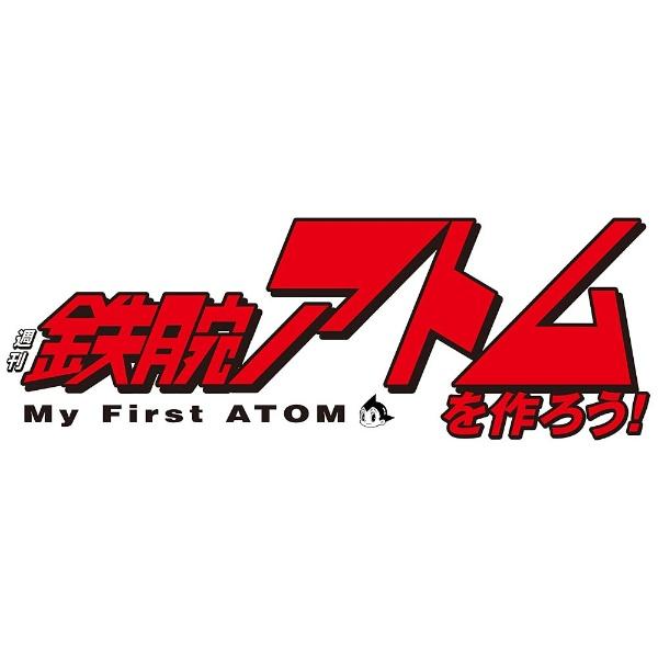 コミュニケーション・ロボット 週刊 鉄腕アトムを作ろう! 2018年 52号 5月8日号・5月15日号 【書籍】