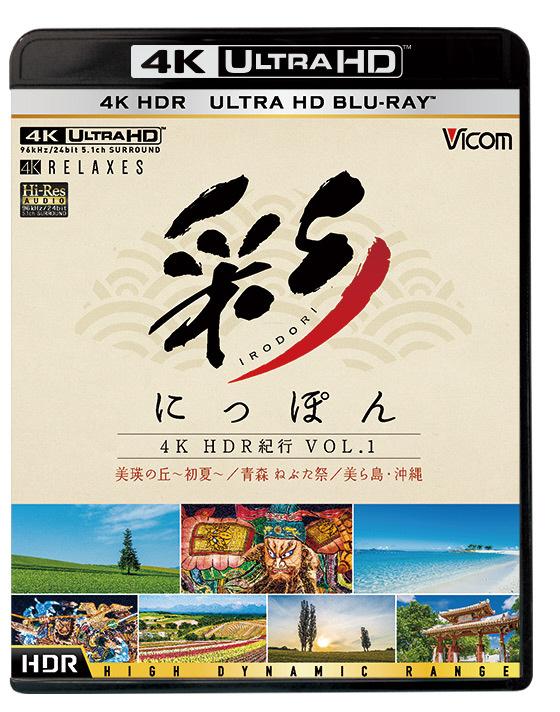 彩(IRODORI)にっぽん 4K HDR紀行 Vol.1 Ultra HD ブルーレイ   [ブルーレイ]