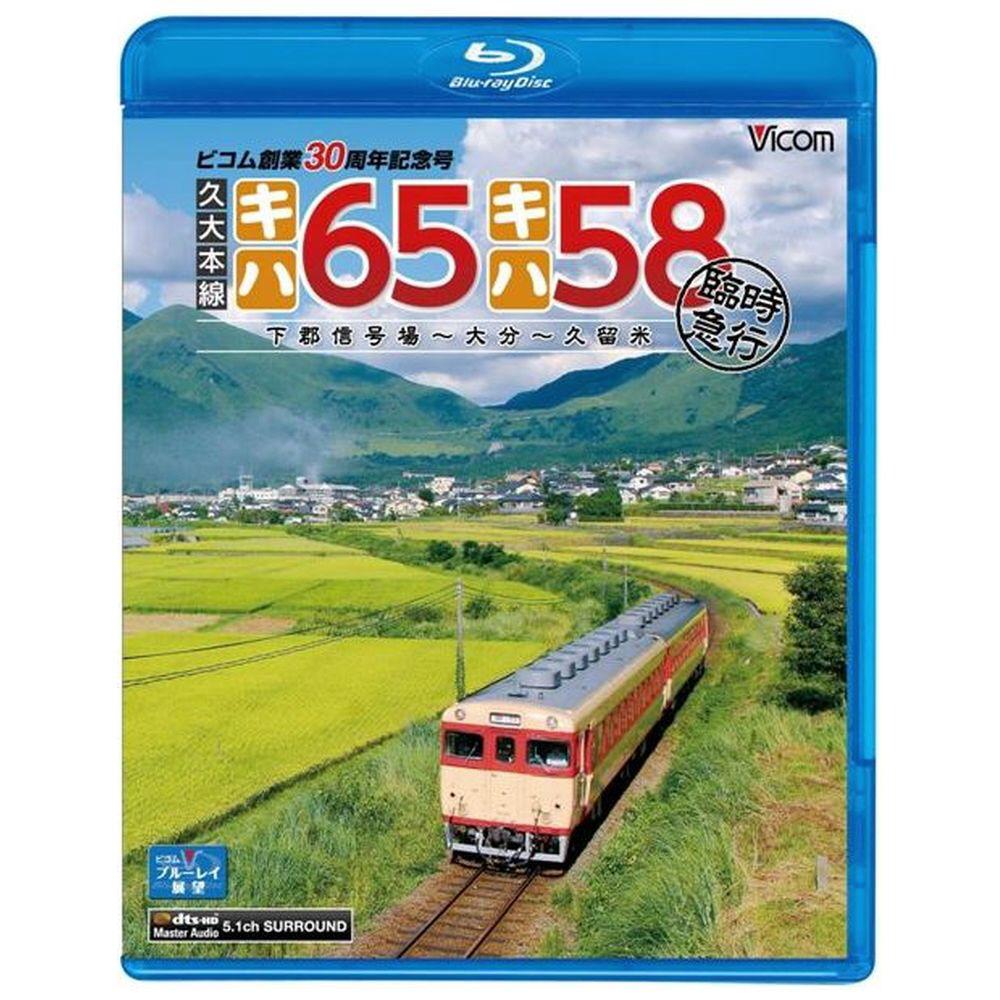久大本線 キハ65・キハ58 臨時急行 下郡信号場〜大分〜久留米 【ブルーレイ ソフト】   [ブルーレイ]