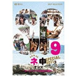 AKB48 ネ申テレビ スペシャル 〜オーストラリアの秘宝を探せ!〜 【DVD】   [DVD]
