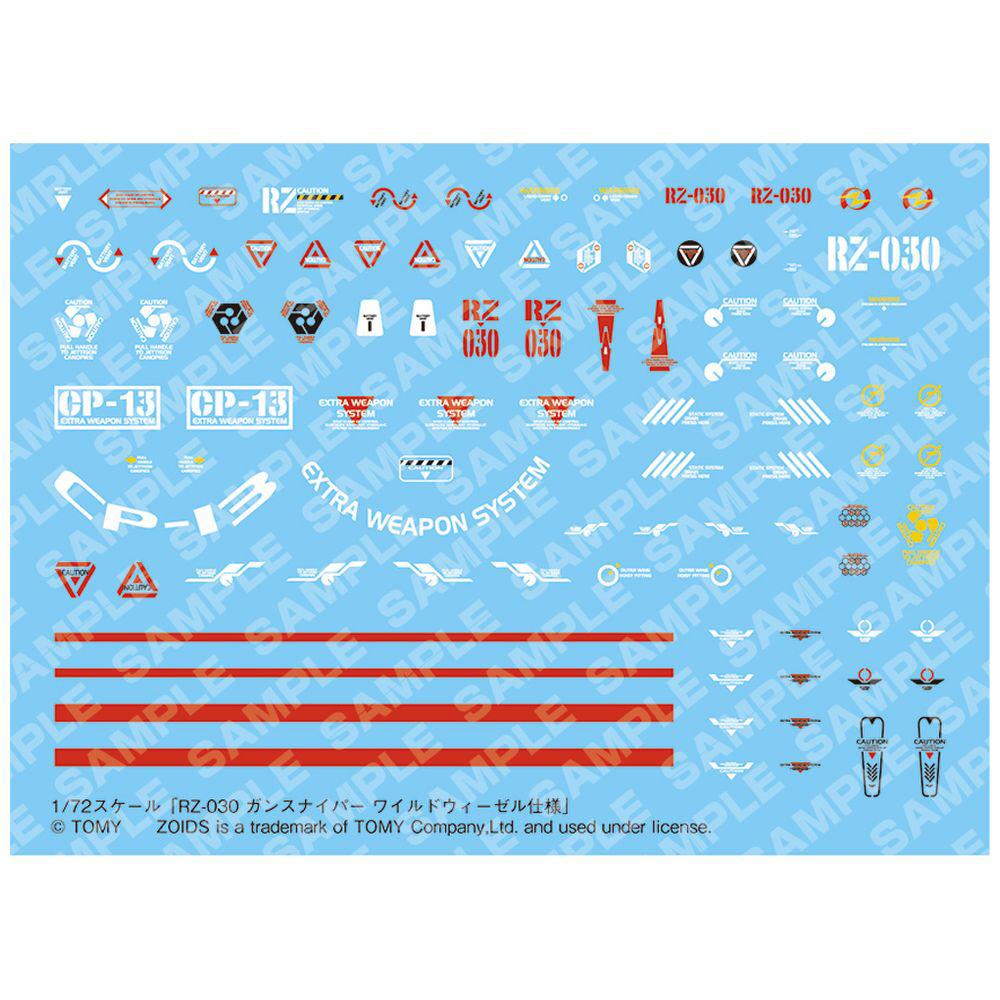 1/72 HMMシリーズ ゾイド -ZOIDS- RZ-030 ガンスナイパー ワイルドウィーゼル仕様 プラモデル_13