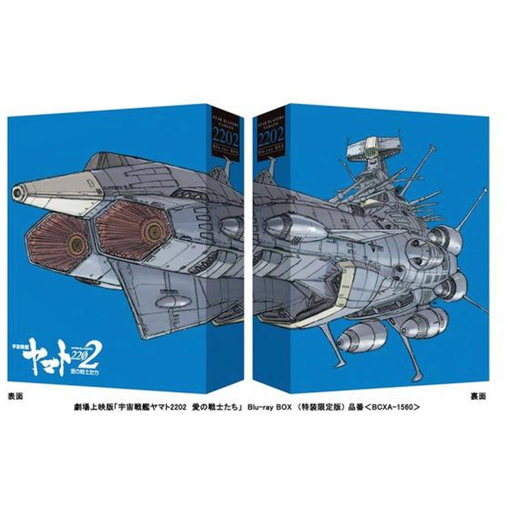 【店頭併売品】 劇場上映版「宇宙戦艦ヤマト2202 愛の戦士」Blu-ray BOX 特装限定版