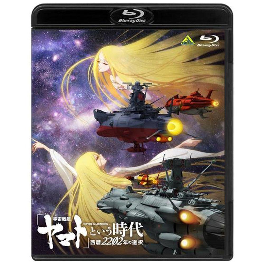【店頭併売品】 「宇宙戦艦ヤマト」という時代 西暦2202年の選択 BD