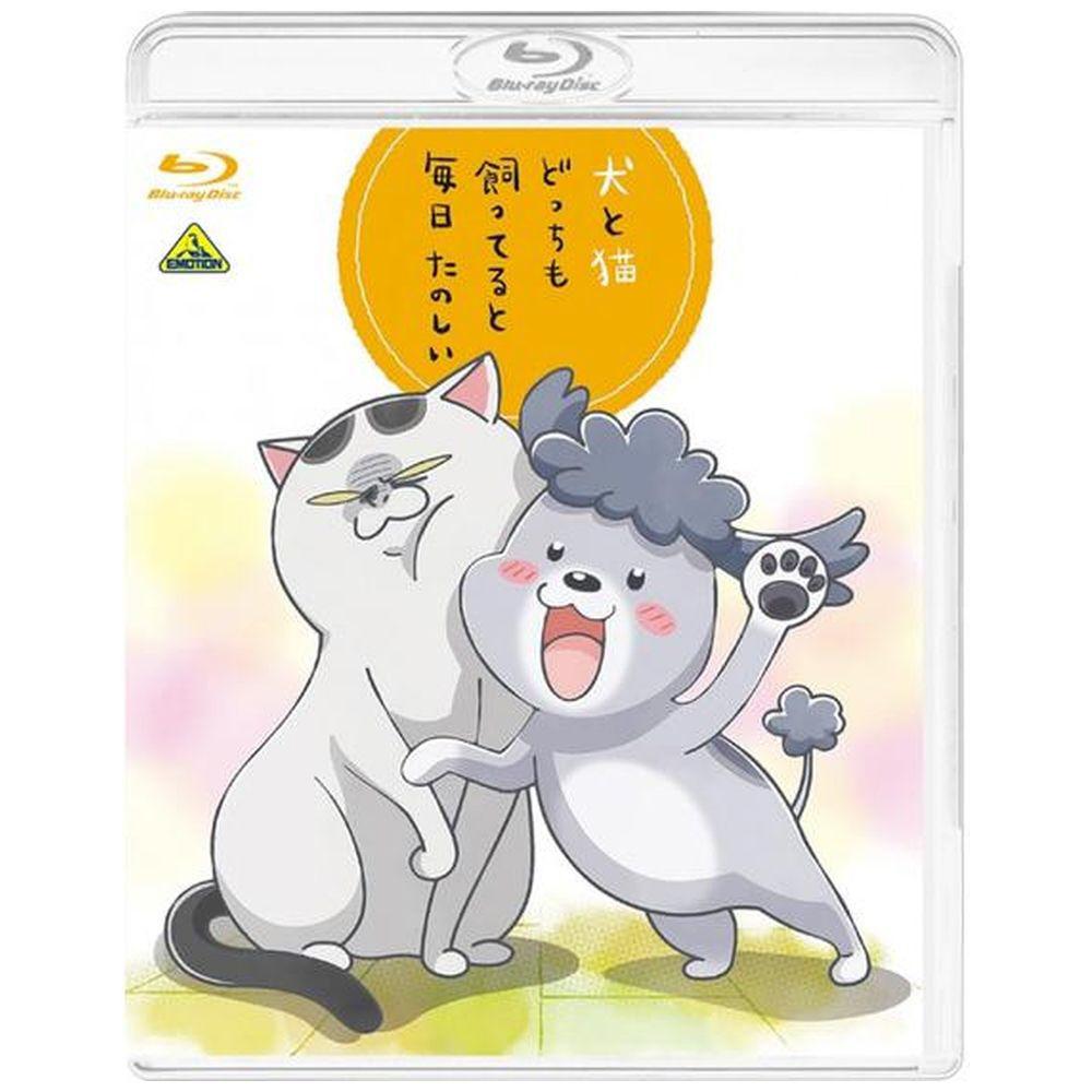 【特典対象】 犬と猫どっちも飼ってると毎日たのしい Blu-ray 初回限定生産 ◆メーカー特典「ジャケットイラスト使用しおりカード&犬くんヘアゴム」