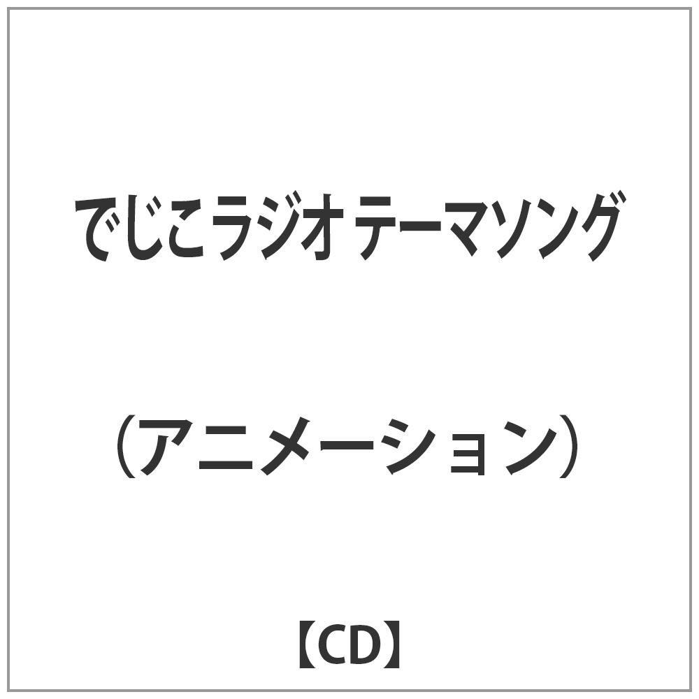 【在庫限り】 「でじこラジオ」テーマソング CD
