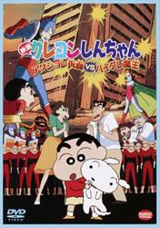 映画 クレヨンしんちゃん アクション仮面VSハイグレ魔王 DVD