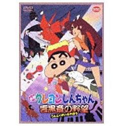 映画 クレヨンしんちゃん 雲黒斎の野望 DVD