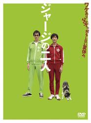 ジャージの二人 【DVD】   [DVD]