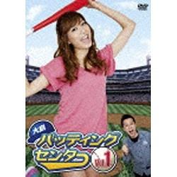 大島バッティングセンター Vol.1 DVD