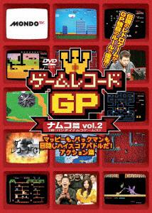 ゲームレコードGP ナムコ篇Vol.2 〜マッピーも、パックマンも目隠しハイスコアバトルだ!アクション篇〜 【DVD】   [DVD]