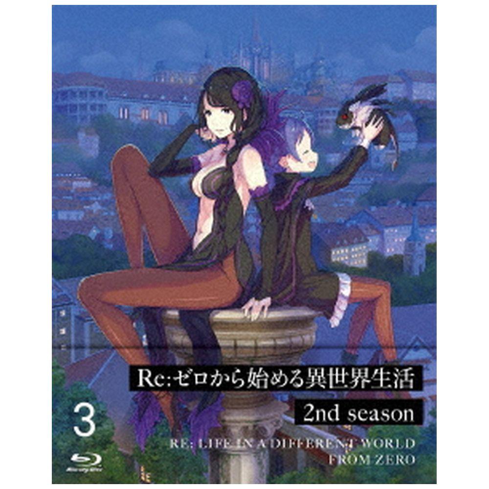 【特典対象】 Re:ゼロから始める異世界生活 2nd season 3(Blu-ray) ◆ソフマップ・アニメガ全巻予約特典あり