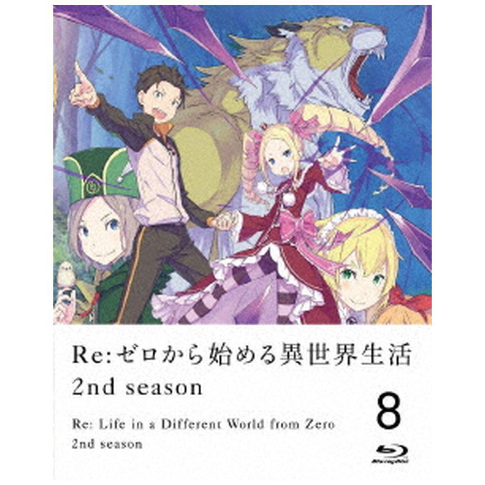 【特典対象】 Re:ゼロから始める異世界生活 2nd season 8(Blu-ray) ◆ソフマップ・アニメガ全巻予約特典あり