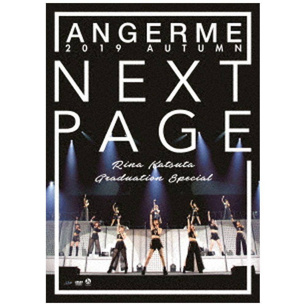 アンジュルム/ アンジュルム 2019秋「Next Page」〜勝田里奈卒業スペシャル〜