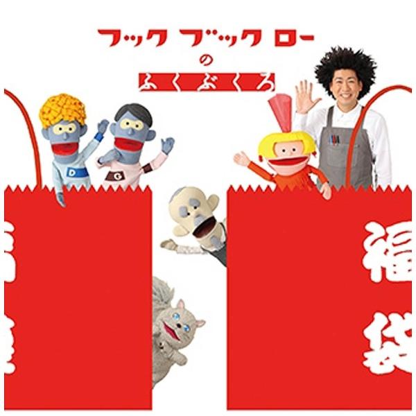 (キッズ)/NHK フックブックローのふくぶくろ 【CD】