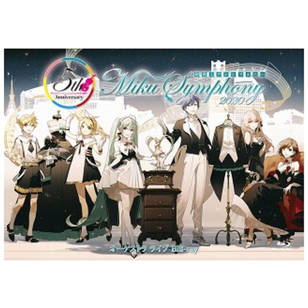 初音ミクシンフォニー 〜Miku Symphony2020 オーケストラ ライブ Blu-ray