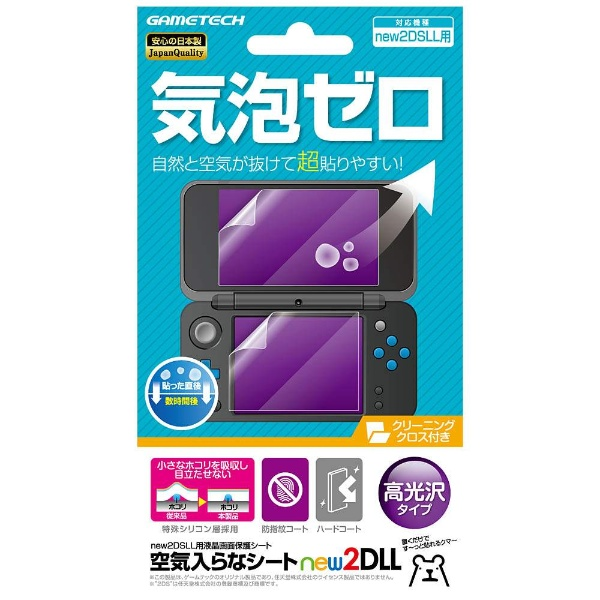 new2DSLL用液晶保護フィルム 空気入らなシート [New2DS LL] [N2F1986]