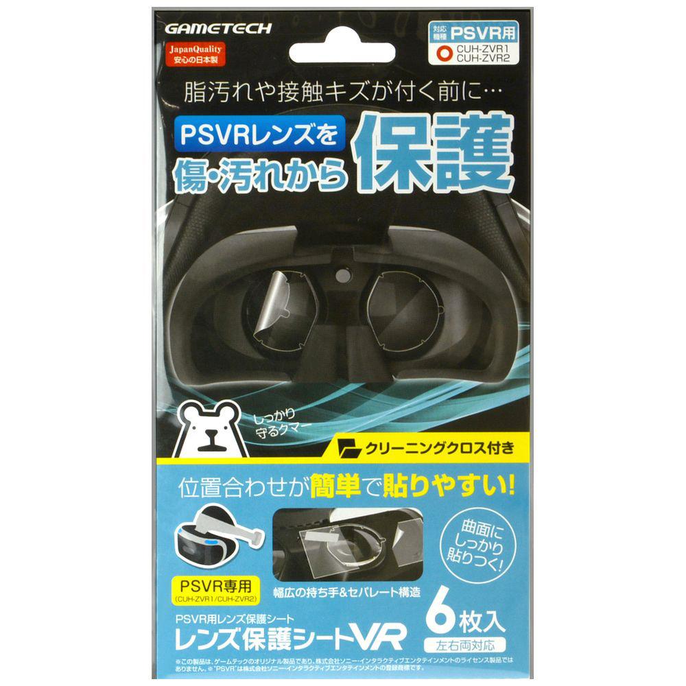 PSVR用 『レンズ保護シートVR』 VRF2028 VRF2028
