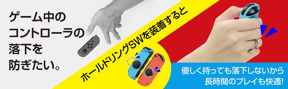 ホールドリングSW [Switch] [SWF2040]_6