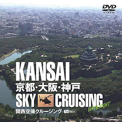 関西空撮クルージング 〜京都・大阪・神戸〜 DVD
