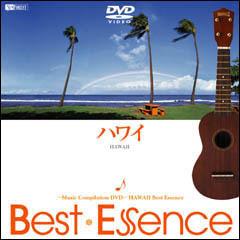 ハワイ♪Best Essence -Music Compilation- DVD