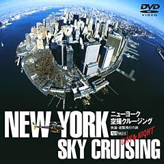 ニューヨーク空撮クルージング DAY&NIGHT DVD