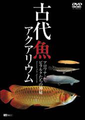 古代魚アクアリウム アロワナ・ピラルクたちの神秘 DVD