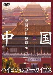 中国ハイビジョンアーカイブス/中国の世界遺産 DVD