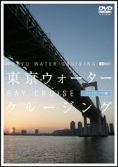 東京ウォータークルージング/ベイクルーズ編 DVD